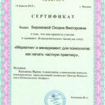 Сертификат маркетинга
