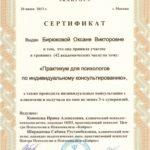 Сертификат консультанта-психолога
