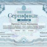 Сертификат психолога-аналитика